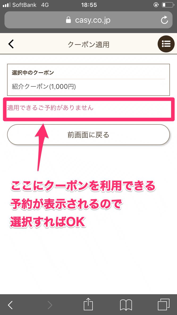 カジーの招待コード
