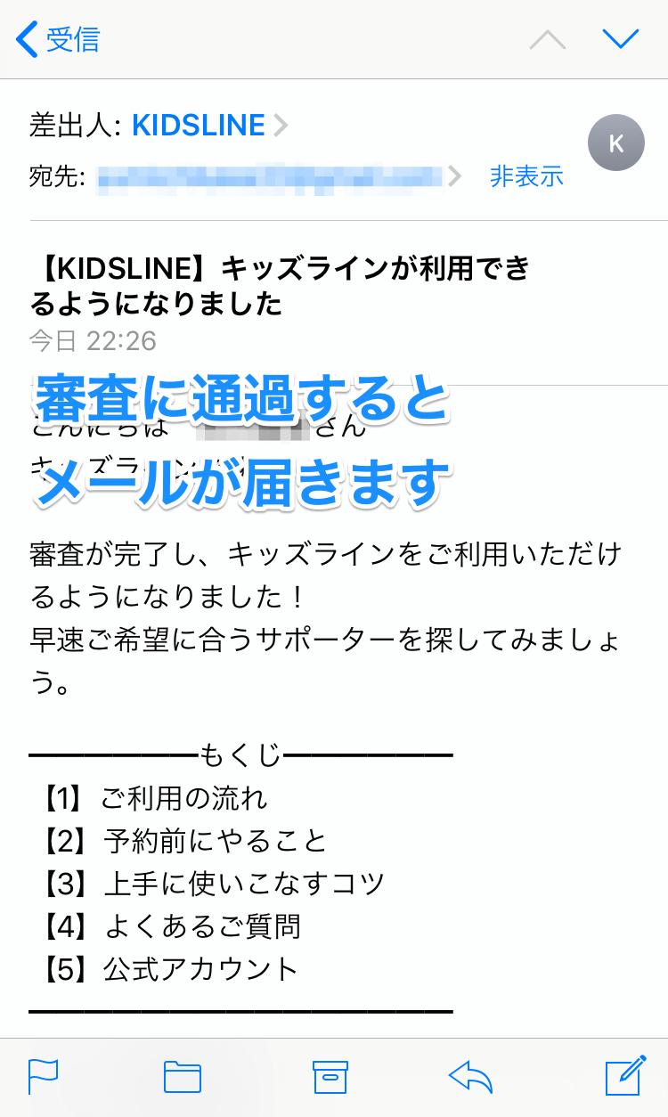 キッズライン 登録