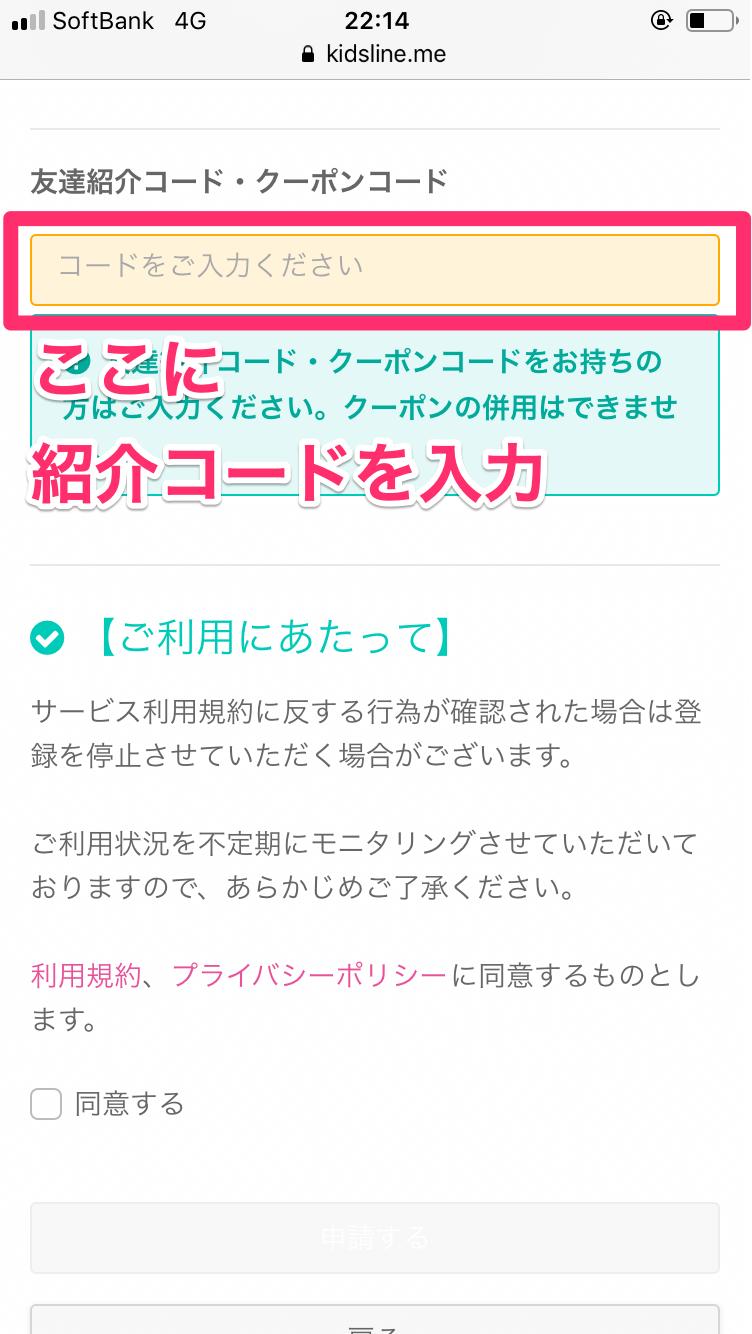 キッズライン紹介コード