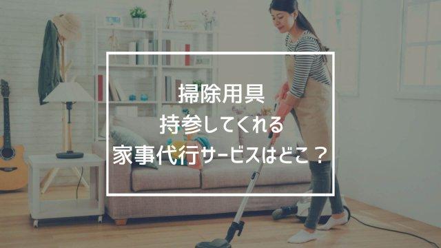 掃除道具の用意
