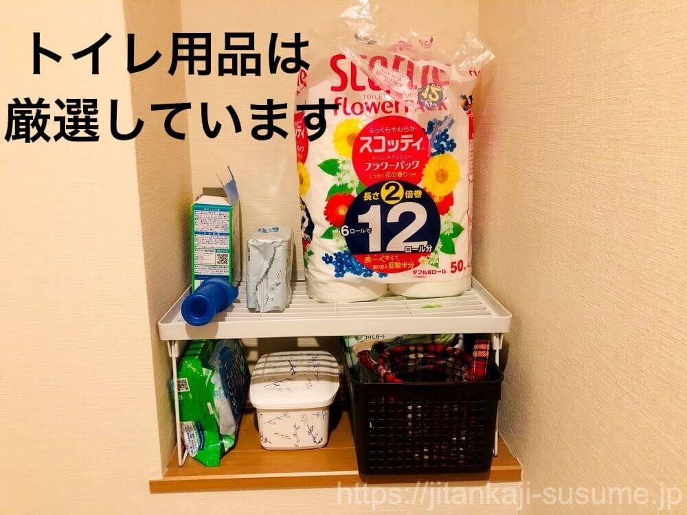 厳選トイレ用品