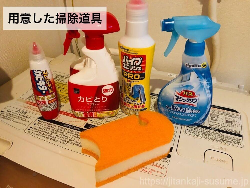 用意した掃除道具