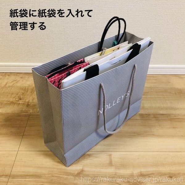 紙袋の保管方法