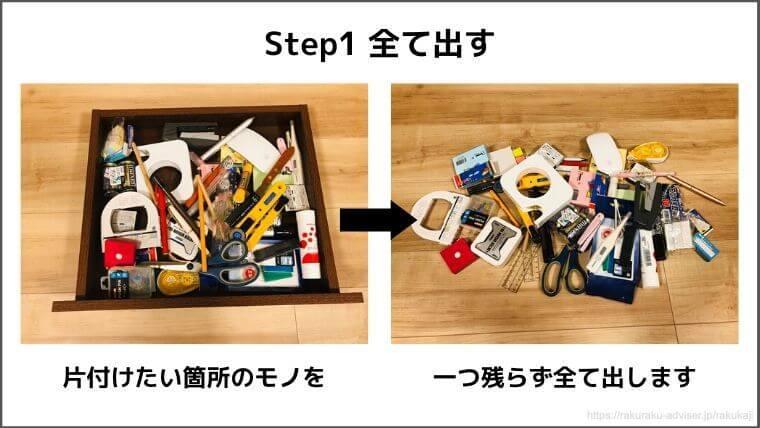 片付けステップ1