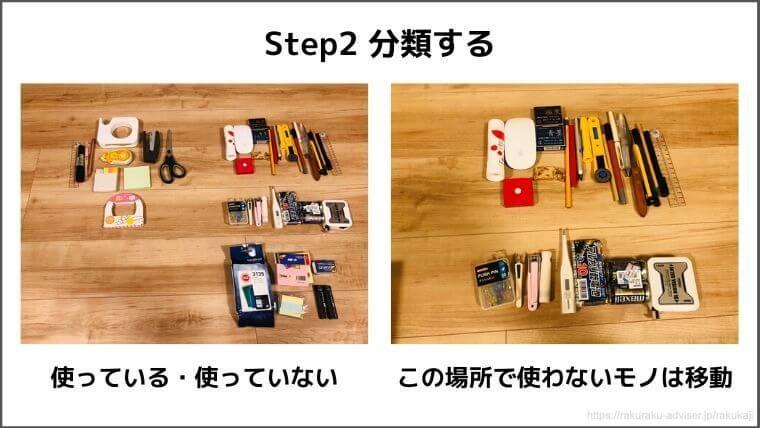 片付けステップ2