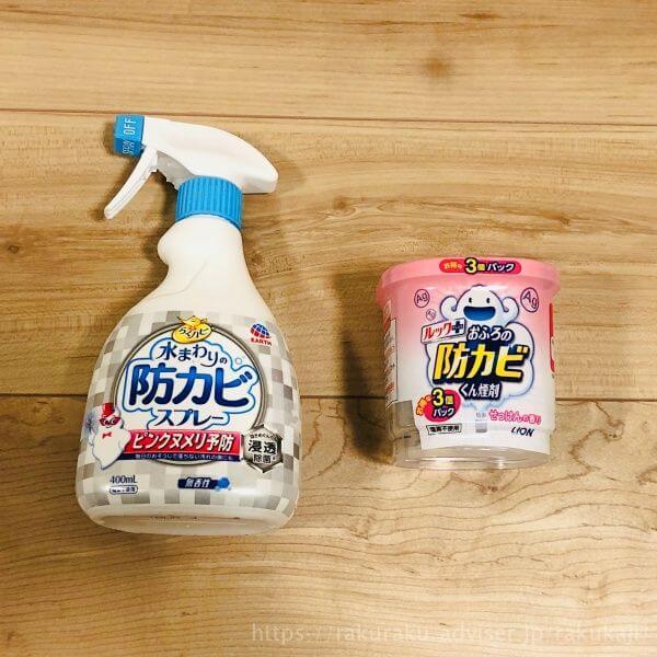 風呂予防掃除洗剤