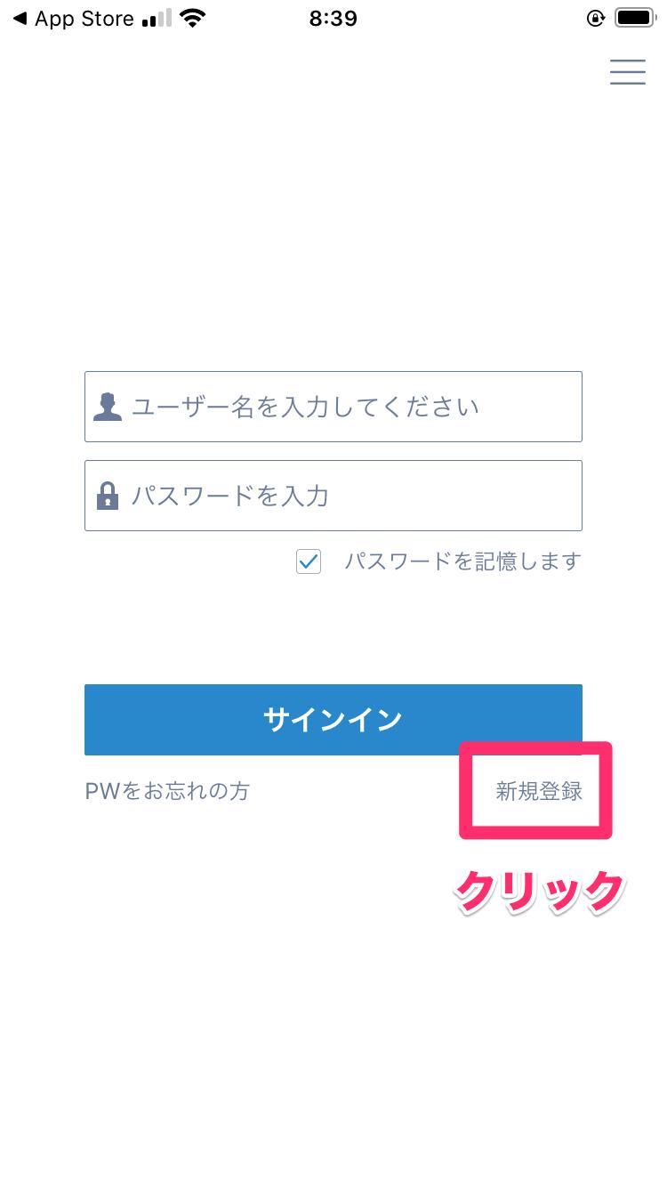 COOAUアプリ新規登録