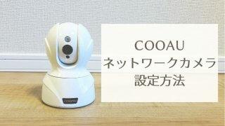 COOAUネットワークカメラ設定方法