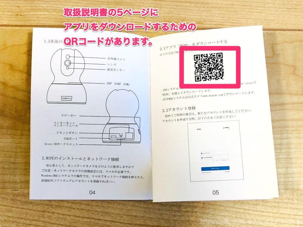 COOAU説明書アプリのダウンロード