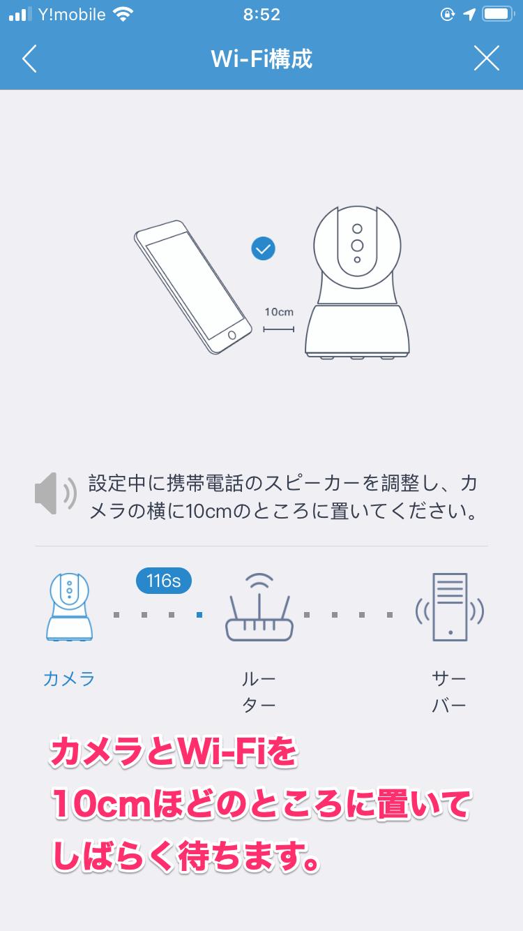 COOAU_WiFi接続11
