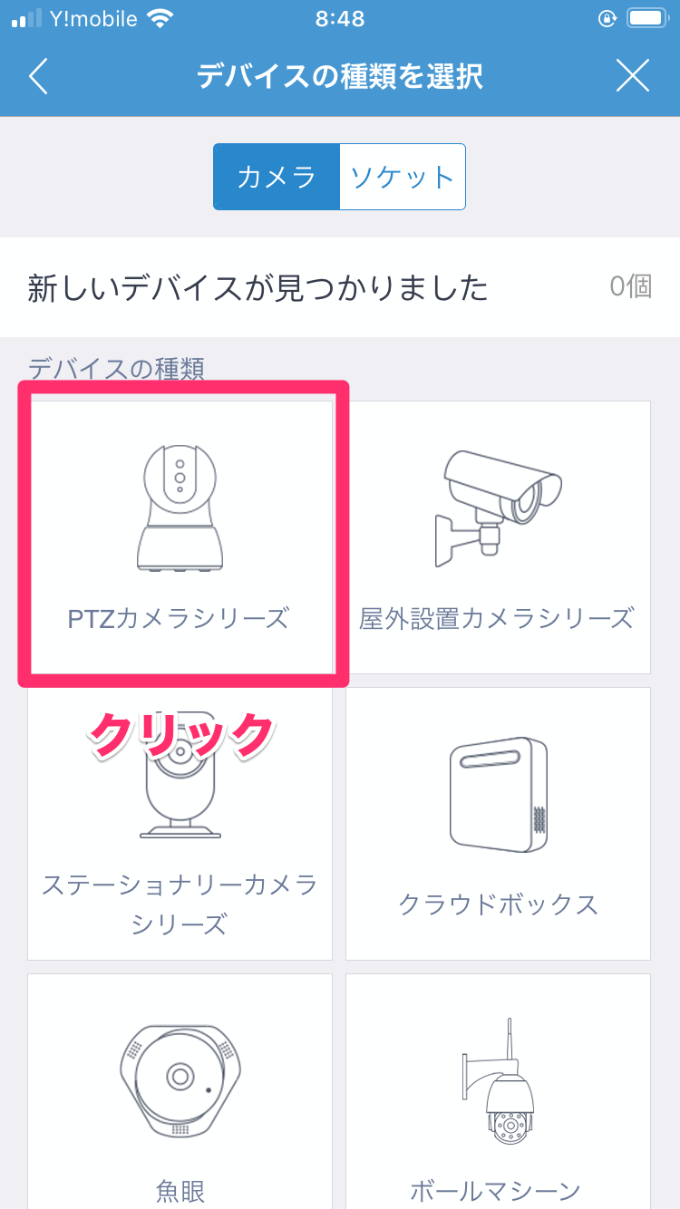 COOAU_WiFi接続2