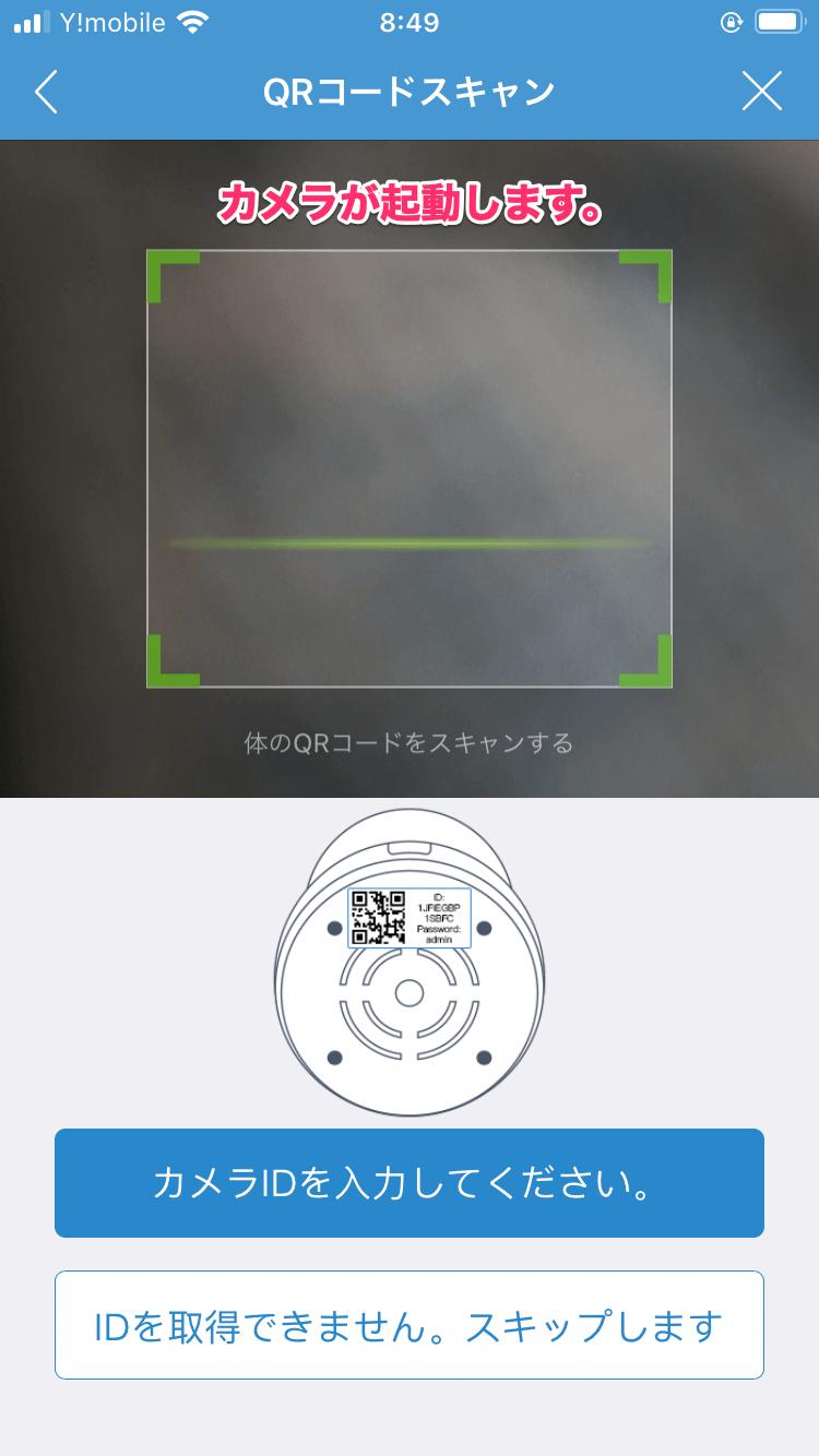 COOAU_WiFi接続3