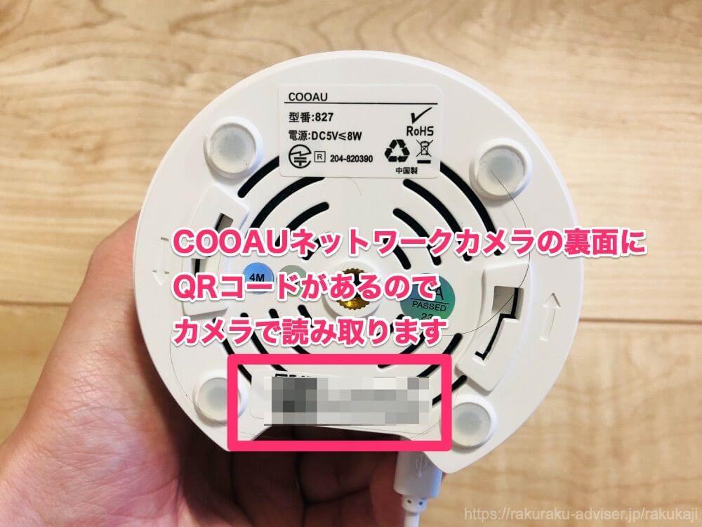 COOAU_WiFi接続4
