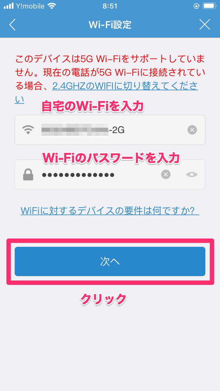 COOAU_WiFi接続7