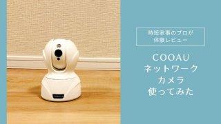 cooauネットワークカメラレビュー