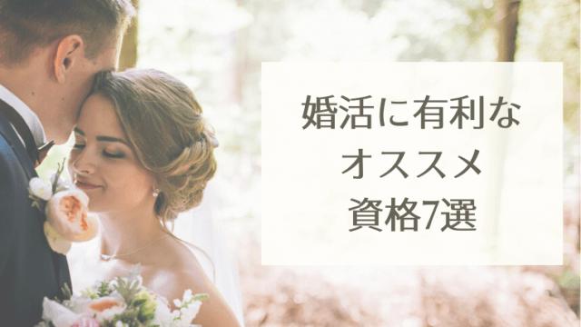 konkatsu_shikaku