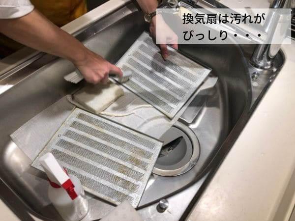 換気扇汚れ