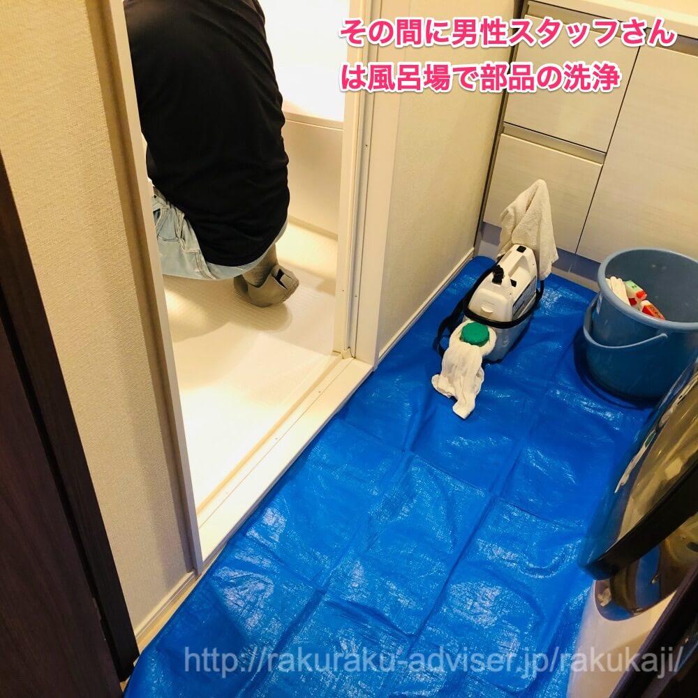 風呂場で部品を洗う