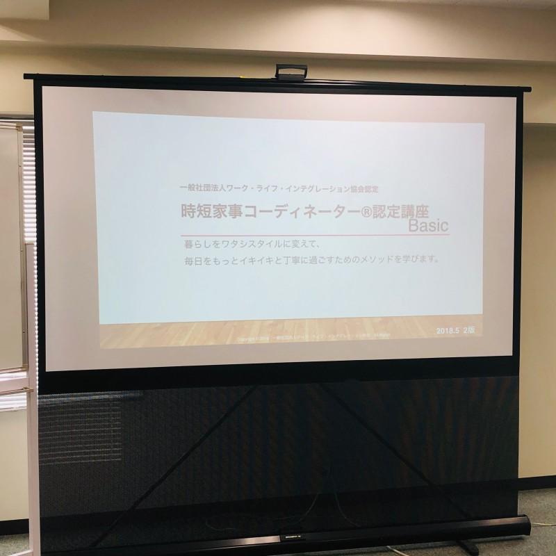時短家事コーディネーターBasic講座