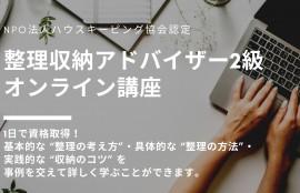 整理収納アドバイザー2級オンライン講座