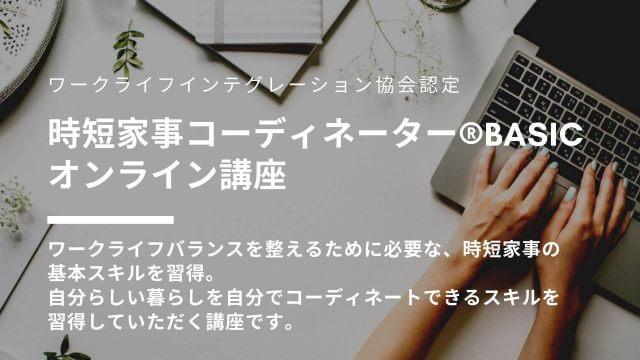時短家事コーディネーター®Basicオンライン講座
