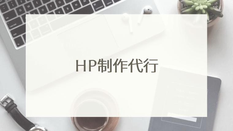 HP制作代行