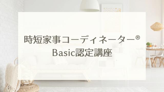 時短家事コーディネーター®Basic認定講座